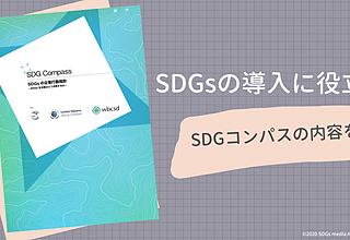 SDGコンパスとは?企業の取り組みに不可欠な指針を解説のイメージ