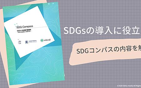 SDGコンパスとは?企業の取り組みに不可欠な指針を解説の画像