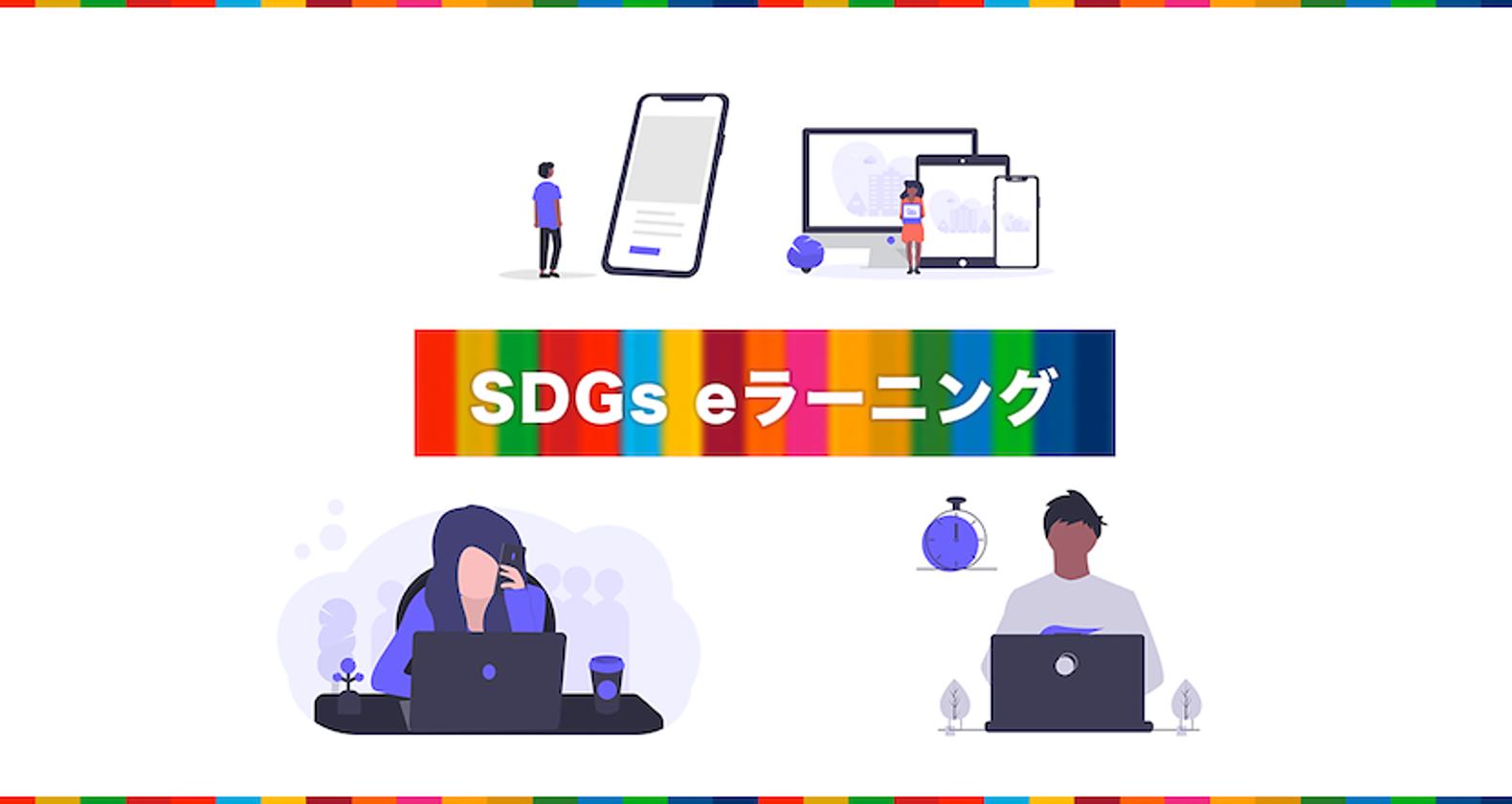[サービス紹介]SDGs eラーニング マイペースで学べる社員研修サービスをリリースの画像