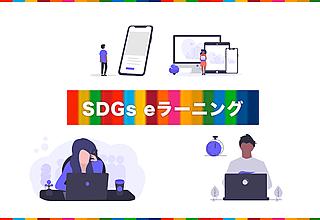 [サービス紹介]SDGs eラーニング|マイペースで学べる社員研修サービスをリリースのイメージ
