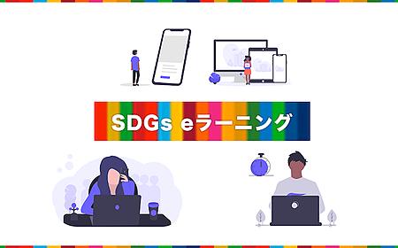 [サービス紹介]SDGs eラーニング|マイペースで学べる社員研修サービスをリリースの画像
