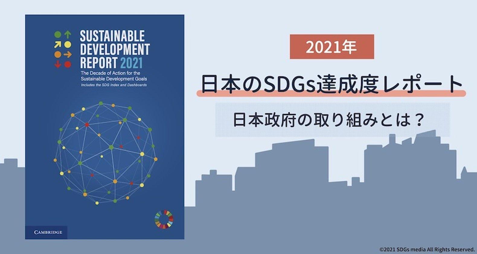 2021年日本のSDGs達成度は18位 日本政府の取り組みを解説の画像