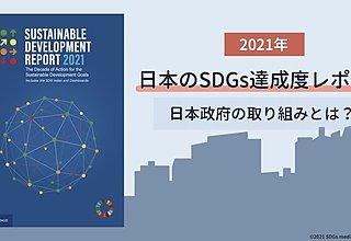 2021年日本のSDGs達成度は18位|日本政府の取り組みを解説のイメージ
