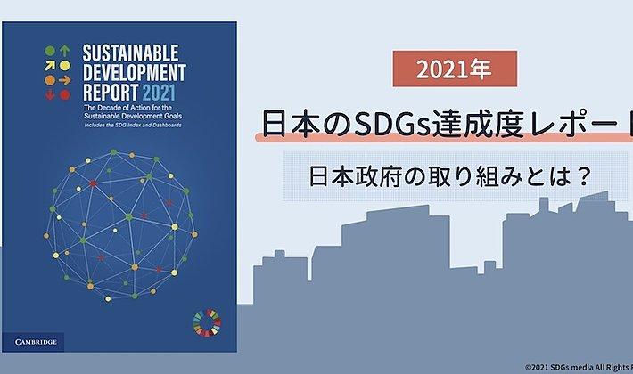 2021年日本のSDGs達成度は18位|日本政府の取り組みを解説の画像