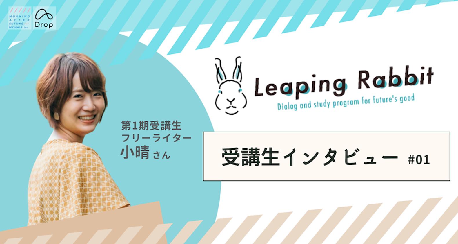 【Leaping Rabbit】受講生インタビュー フリーライター小晴さんの画像