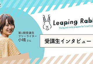 【Leaping Rabbit】受講生インタビュー|フリーライター小晴さんのイメージ