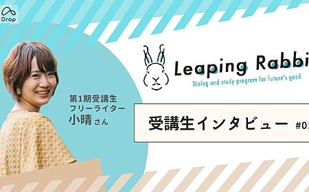【Leaping Rabbit】受講生インタビュー|フリーライター小晴さんの画像