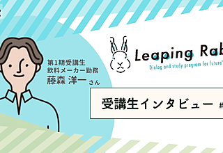 【Leaping Rabbit】受講生インタビュー|飲料メーカー勤務 藤森さんのイメージ