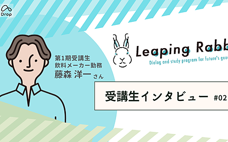 【Leaping Rabbit】受講生インタビュー|飲料メーカー勤務 藤森さんの画像