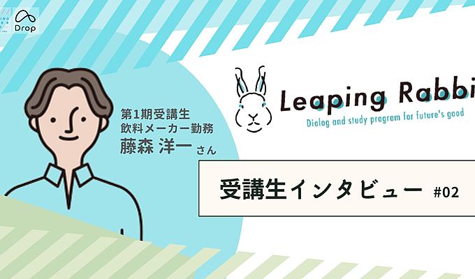 【Leaping Rabbit】受講生インタビュー 飲料メーカー勤務 藤森さんの画像