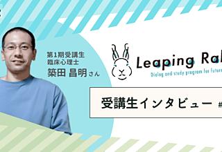 【Leaping Rabbit】受講生インタビュー|臨床心理士 築田さんのイメージ