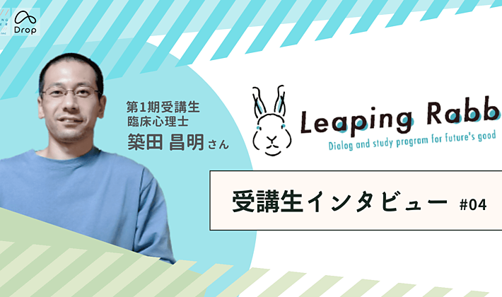 【Leaping Rabbit】受講生インタビュー|臨床心理士 築田さんの画像