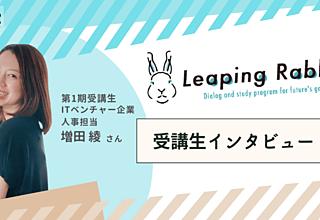 【Leaping Rabbit】受講生インタビュー|ITベンチャー企業 人事担当 増田さんのイメージ