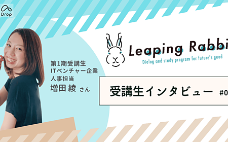 【Leaping Rabbit】受講生インタビュー|ITベンチャー企業 人事担当 増田さんの画像