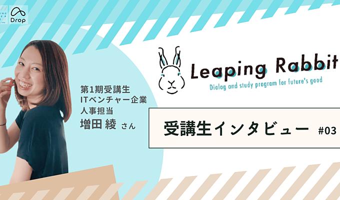 【Leaping Rabbit】受講生インタビュー ITベンチャー企業 人事担当 増田さんの画像